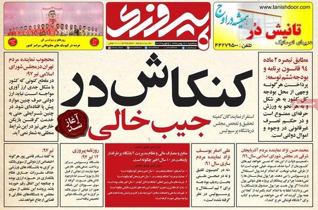 صفحه اول روزنامههای ورزشی ۱۶ بهمن ۹۷
