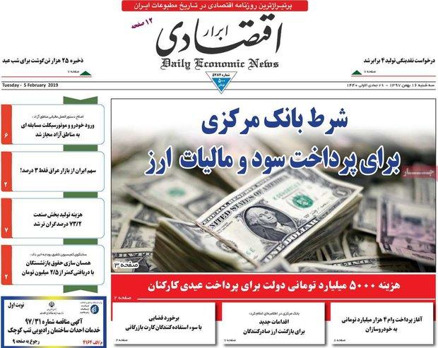 صفحه اول روزنامههای اقتصادی ۱۶ بهمن ۹۷