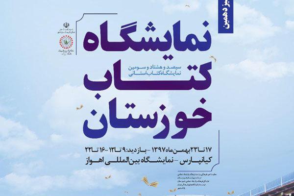 الدورة الثالثة من  معرض الكتاب في خوزستان