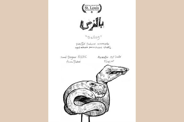 Iranian animation 'Ballsy' goes to Beirut HR Filmfest.