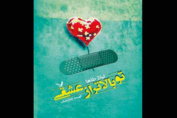 یک عاشقانه عربی در ایران/«تو بالاتر از عشقی» خواندنی شد