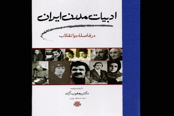 بررسی ادبیات مدرن ایران بین دو انقلاب در یک کتاب