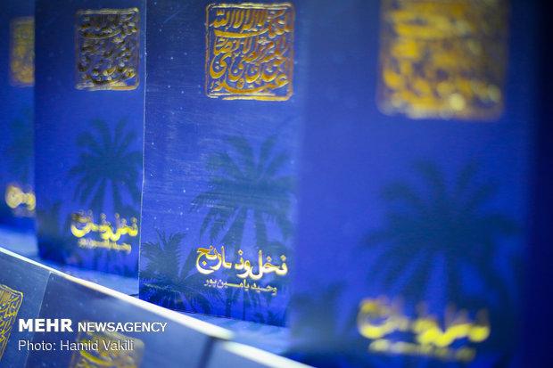 حاشیهای بر رمان «نخل و نارنج»/ تأملی در امکان طرح شیخ اعظم فقها