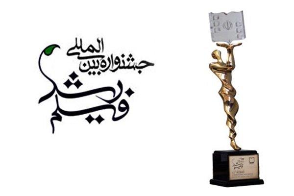 جشنواره فیلم رشد در استان بوشهر آغاز به کار کرد