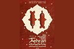 Tahran Animasyon Festivali 3 Mart'ta başlıyor