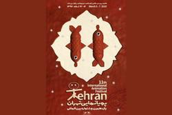 آخرین وضعیت جشنواره پویانمایی تهران/خریداران خارجی به ایران آمدند