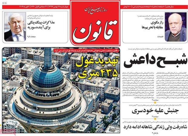 صفحه اول روزنامههای ۱۷ بهمن ۹۷
