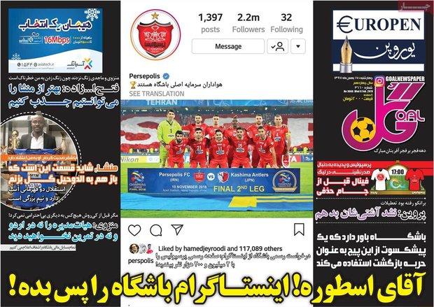 صفحه اول روزنامههای ورزشی ۱۷ بهمن ۹۷