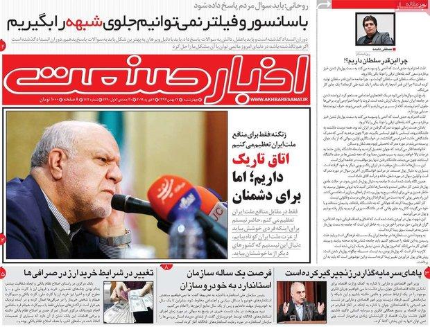 صفحه اول روزنامههای اقتصادی ۱۷ بهمن ۹۷