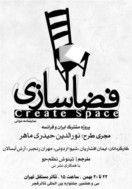 Readings of plays from French literature to be held in Tehran