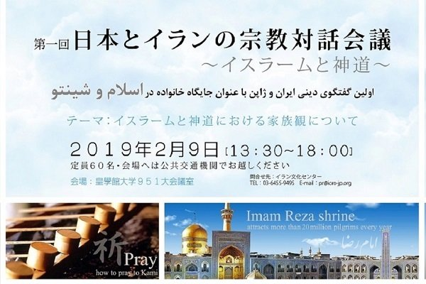Iran, Japan to hold 1st round of religious talks