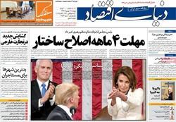 صفحه اول روزنامههای اقتصادی ۱۸ بهمن ۹۷