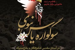 سوگواره یاس نبوی در بقاع متبرکه گلستان برگزار می شود