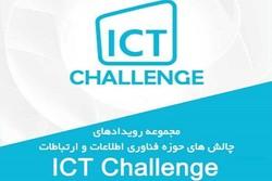 دومین رویداد چالشهای حوزه فناوری اطلاعات برگزار میشود