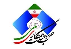 دعوت حزب وحدت و همکاری ملی از مردم برای حضور در راهپیمایی ۲۲ بهمن