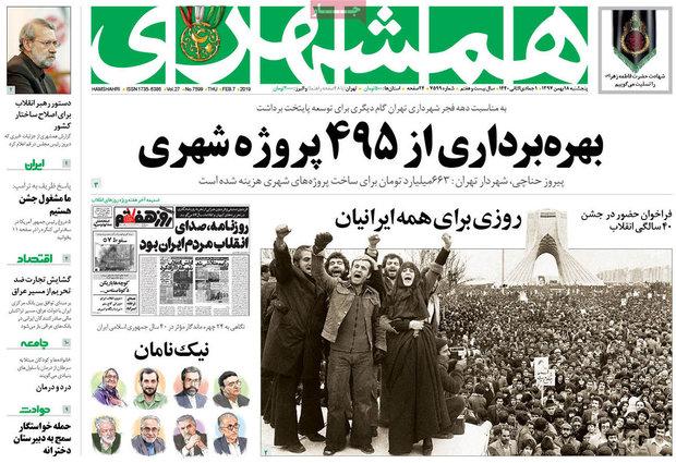 صفحه اول روزنامههای ۱۸ بهمن ۹۷