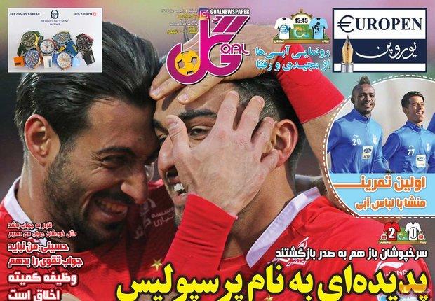صفحه اول روزنامههای ورزشی ۱۸ بهمن ۹۷