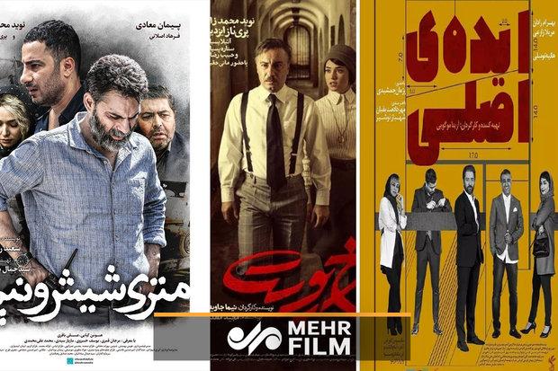 گزارش ویدئویی مهر از هشتمین روز جشنواره فیلم فجر