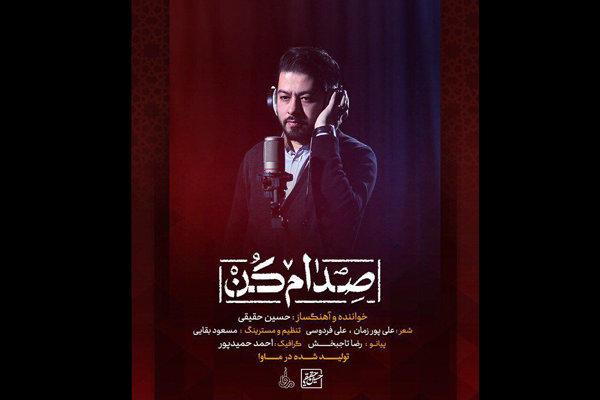 نماهنگ «صدام کن» به خوانندگی حسین حقیقی منتشر شد