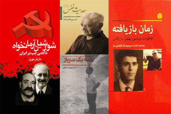 بازخوانی جریانهای چپ مبارز  علیه رژیم شاهنشاهی در مکتوبات ۹۷