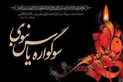 اجرای برنامه «سوگواره یاس نبوی» در ۱۱ بقعه شاخص همدان