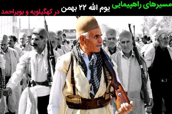 مسیرهای راهپیمایی ۲۲ بهمن در کهگیلویه و بویراحمد اعلام شد