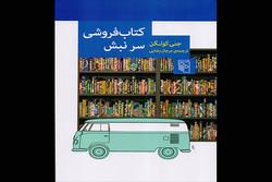 «کتابفروشی سرنبش» در بازار نشر گشوده شد/داستان کتابفروش دورهگرد