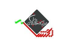 پویش جوانان انقلاب، سالگرد پیروزی انقلاب اسلامی را تبریک گفت