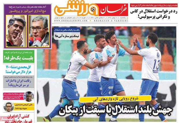 صفحه اول روزنامههای ۲۱ بهمن ۹۷
