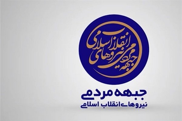 جمنا برای حضور حداکثری مردم در انتخابات فرارو برنامه دارد