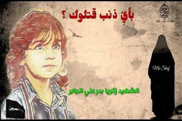 İranlı Şii alimden Suudi Arabistan'daki çocuk cinayetine sert tepki