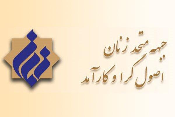 بیانیه جبهه زنان اصولگرا به مناسبت سالگرد پیروزی انقلاب اسلامی