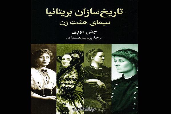 چاپ کتابی درباره هشت زن تاریخساز بریتانیا