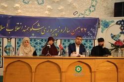 کنفرانس چهلمین سالگرد پیروزی انقلاب اسلامی در مرکز اسلامی انگلیس