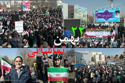 سنگ تمام البرزیها در جشن چهلسالگی انقلاب