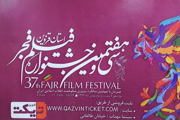 نیمه تاریک جشنواره فیلم فجر در قزوین/ فیلمهای خوب اکران نشد