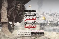 """النجباء تقيم مؤتمر """"طريق القدس؛ طريق المقاومة"""""""