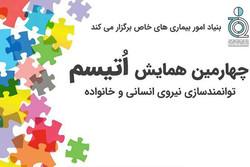 برگزاری چهارمین همایش «اتیسم توانمندسازی نیروی انسانی و خانواده»