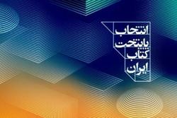 جهانگیری پایتخت کتاب ایران را معرفی میکند