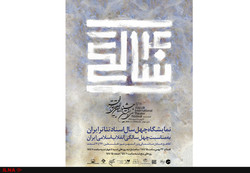 37th Fajr International Theater Festival