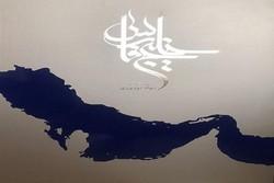 """""""Persian Gulf"""""""
