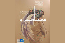 برپایی یک نمایشگاه نقاشی به نفع بیماران