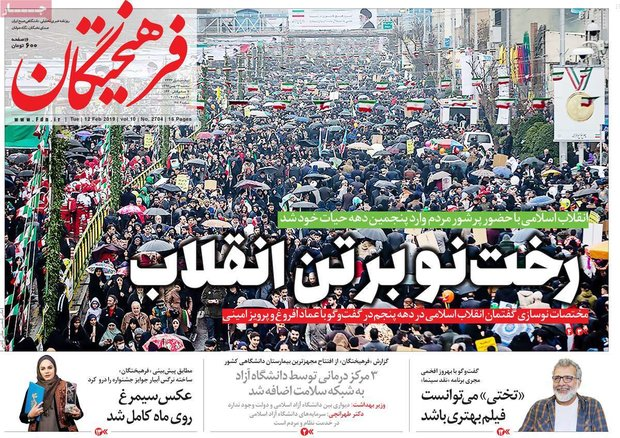 صفحه اول روزنامههای ۲۳ بهمن ۹۷
