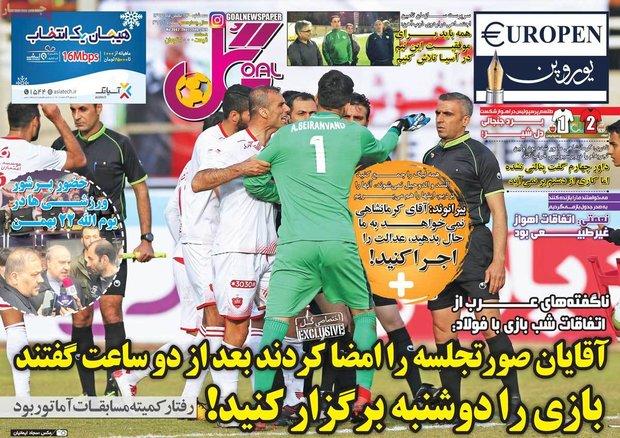 صفحه اول روزنامههای ورزشی ۲۳ بهمن ۹۷