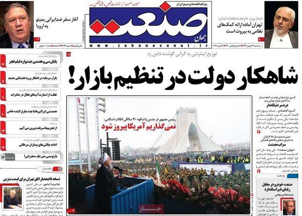صفحه اول روزنامههای اقتصادی ۲۳ بهمن ۹۷