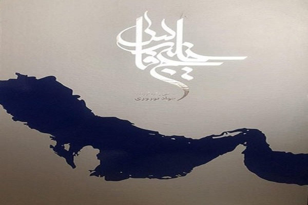 'The Persian Gulf' to be unveiled at Paris Book Fair