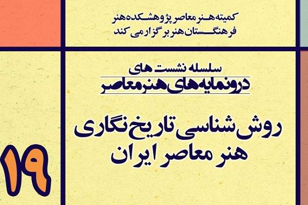 روششناسی تاریخنگاری هنر معاصر ایران