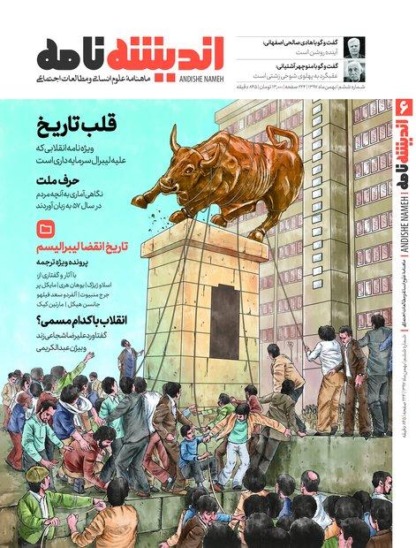 شماره ششم مجله اندیشه نامه منتشر شد