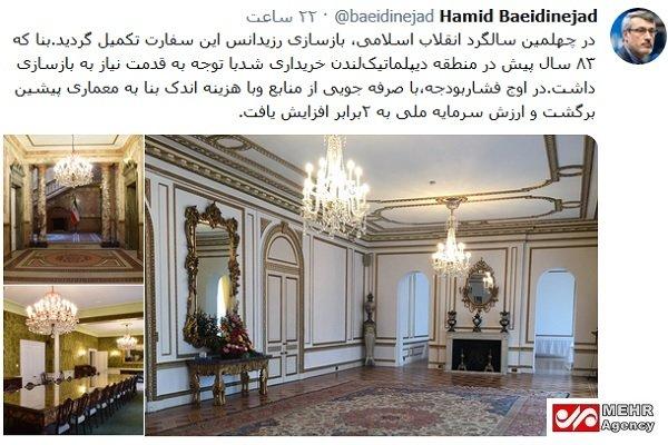وقتی «بازسازی خانه سفیر ایران در لندن» دستاورد انقلاب میشود!