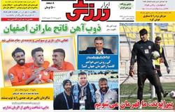 صفحه اول روزنامههای ورزشی ۲۴ بهمن ۹۷